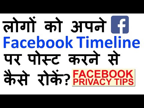 How to Stop people from posting on your Facebook Timeline? - in Hindi (2017) | Facebook Privacy Tips