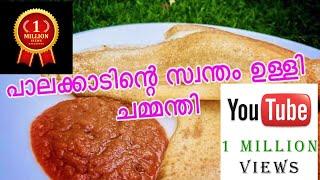 പാലക്കാടൻ ഉള്ളി ചമ്മന്തി // Palakkadan Ullichamandhi // Recipe 79