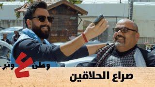 وطن ع وتر 2020 - صراع الحلاقين - الحلقة الثالثة والعشرون 23
