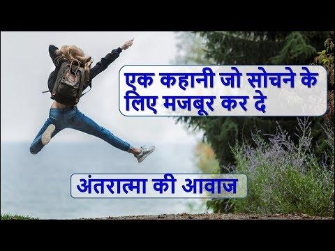 कहानी जो सोचने के  लिए मजबूर कर दे|अंतरात्मा की आवाज  | Motivational Video (Hindi) by mittan gupta