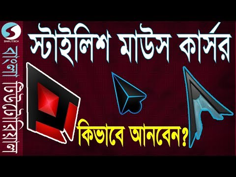 (Bangla) How to change or use Stylish Mouse Cursor/Pointer in Windows 10/8/7
