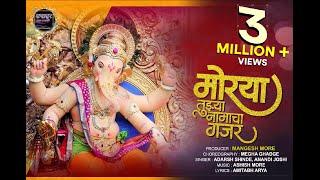 Morya Tujya Namacha Gajar || Ganpati Song 2018 || Official Video || Adarsh Shinde