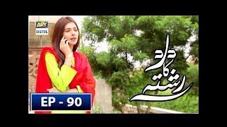 Dard Ka Rishta Episode 90 - 11th September 2018 - ARY Digital Drama