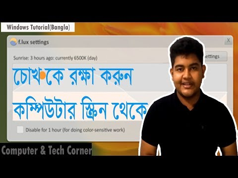 Windows tutorial: How to Protect my  eyes from your computer screen (Bangla)_Passion for Learn
