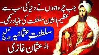Complete History of Ottoman Empire / Ghazi Osman Founder of Ottoman Empire. Hindi & Urdu