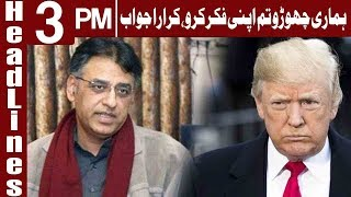 US Should Worry About Own Debt Instead of Pakistan | Headlines 3 PM | 4 August 2018 | Express News