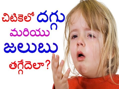 How to Get Rid Of Cold And Cough in Telugu |Best Home Remedies For Cough And Cold | Princess Pranavi