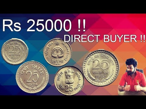 25 Paise Coins Price 25000 Rupees | Most Rare 25 Paise of India | Value of Old Coins CoinMan