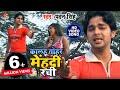 Download Kalhu tahar mehndi rahi | doli saja ke | Pawan singh In Mp4 3Gp Full HD Video