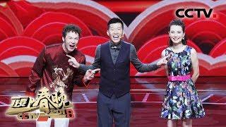 [2018我要上春晚] 养眼!中俄混血美女和蔡国庆比拼对中国的了解竟然赢了!老外演绎群口相声《老外看中国》 绕口令又把李玉刚绕晕了 | Cctv春晚