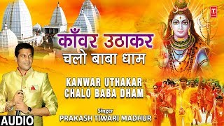 काँवर उठाकर चलो बाबा धाम KANWAR UTHAKAR CHALO BABA DHAM I New Kanwar Bhajan I Full Audio Song