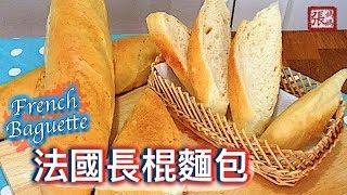 ★ 法國長棍麵包 簡單做法 ★ | French Baguette Easy Recipe