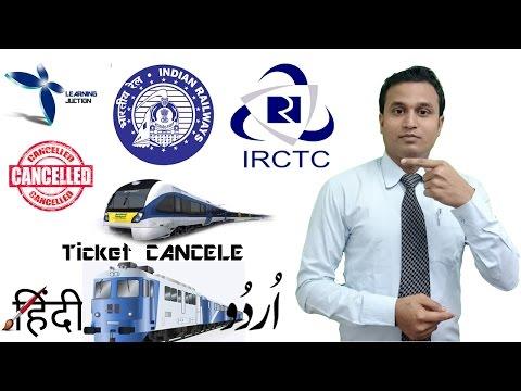 How to Cancel IRCTC Railways Confirmed Tickets Hindi/Urdu