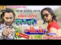 Download  NEW SONG 2019 II LAGN GEETO 3 TALI  II NEW NON STOP II BECHAR THAKOR MP3,3GP,MP4