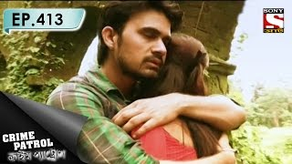 Crime Patrol ক্রাইম প্যাট্রোল (Bengali) Ep 413 In The Name Of Love