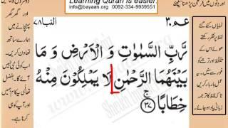 Quran in urdu Surah AN Naba 078 Ayat 037 Learn Quran translation in Urdu Easy Quran Learning