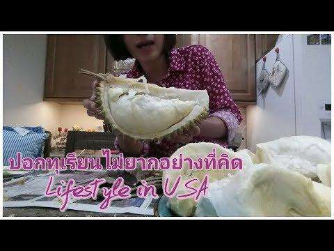 ปอกทุเรียนแบบง่ายๆใครๆก็ทำได้ Easy to open durian peel
