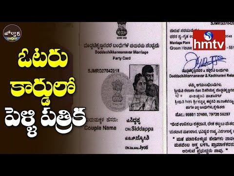 Wedding Card Like A Voter ID   Karnataka   Jordar News   Telugu News   hmtv