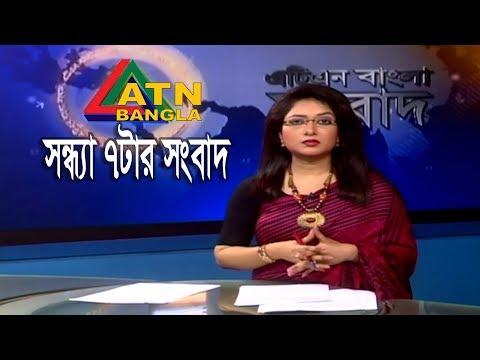 Xxx Mp4 এটিএন বাংলা সন্ধ্যার সংবাদ ATN Bangla News At 7pm 20 07 2019 3gp Sex