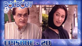 Bulbulay Episode 20 - ARY Digital Drama