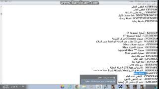 #x202b;جميع  كلمات سر حرامي السيارات للكمبيوتر#x202c;lrm;
