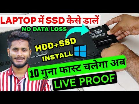 Kisi Bhi Laptop Ya Pc Ko 10X Fast Kare, Laptop me SSD Kese Dale (हिन्दी में) HDD+SSD