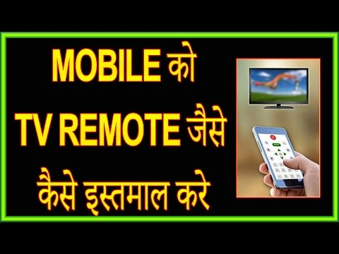 How to use mobile phone as tv remote | Hindi | Urdu