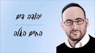 """יהודה דים - החיים האלה // מילים: חני וינרוט ז""""ל"""
