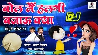 Bol Main Halgi Bajau Kya DJ - Hindi Marathi Mix Lokgeet - Official Audio - Sumeet Music