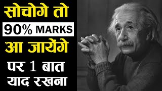 HOW TO GET 90% IN BOARDS EXAM || 90% Marks in 30 Days || Inspiration Story जो आपका दिमाग खोल दे