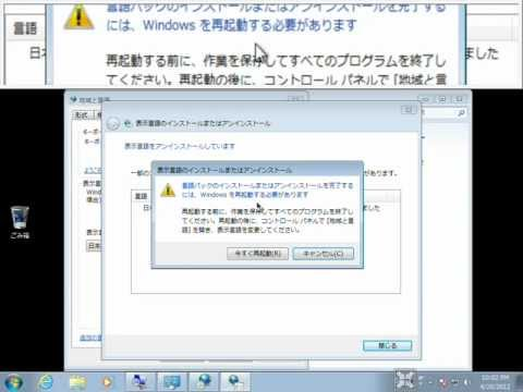 How to remove Chinese display language from windows 7
