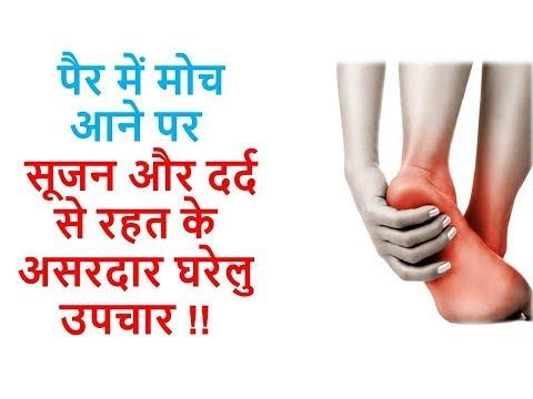 पैर में मोच आने पर  सूजन और दर्द से रहत के असरदार घरेलु उपचार !! Ayurveda Home Care