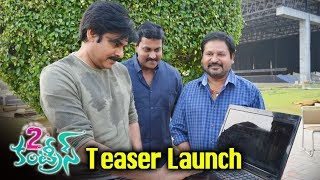 Powerstar Pawan Kalyan Launched The Teaser Of Sunil & N Shankar