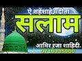 Aiy Shahenshahe madinah Asslato wassalam  Amir Raza Shahidi new Naat 2017.(Ahsaani network)