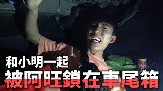 和小明一起被阿旺鎖在車尾箱幾個小時出不來!他終於報到仇了...哈哈哈哈哈!