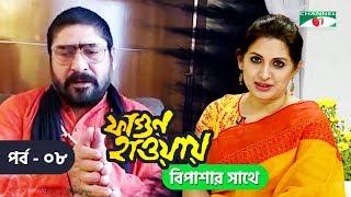 ফাগুন হাওয়ায় বিপাশার সাথে Yashpal Sharma   Fagun Haway   Channel i TV