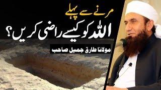 Marnay Se Pehle Allah Ko Kese Razi Krain - Molana Tariq Jameel Latest Bayan 2 December 2019