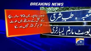 Lahore: Accused Involved in 10 Children's Killing Could Not Be Arrested