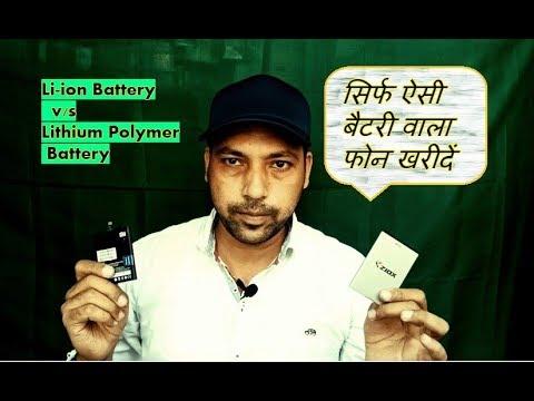 Li-ion या Lithium Polymer कौन सी बैटरी वाला फोन खरीदें?