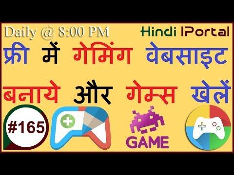 Free Me Gaming Website Kaise Banate Hai # Make Your Own Gaming Website In Hindi