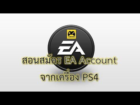 สอนสมัคร EA Account จากเครื่อง PS4