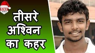मिलिए India के Third Aswin से, Karnataka Ranji Team पर बरपाया कहर