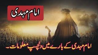 Imam Mehdi Ka Zahoor in URDU/Hindi Information About Imam Mahdi.