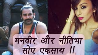 Bigg Boss 10: Manveer and Nitibha, new love story inside the house | FilmiBeat