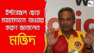 East Bengal কেন ছেড়েছিলেন? এই নিয়ে মুখ খুললেন Majid Bishkar...