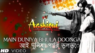 আই দুনিয়া পারি ভূলত্ে (Main Duniya Bhula Doonga Bengali Version) Aashiqui - Rahul Roy, Anu Agarwal