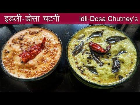 इडली चटनी की विधि | Chutney Recipe for Dosa, idli, Vada in Hindi | idli dosa chatni kaise banaye