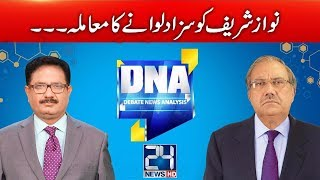 Nawaz Sharif ko kon Saza dilwa raha? | DNA | 16 November 2017 | 24 News HD