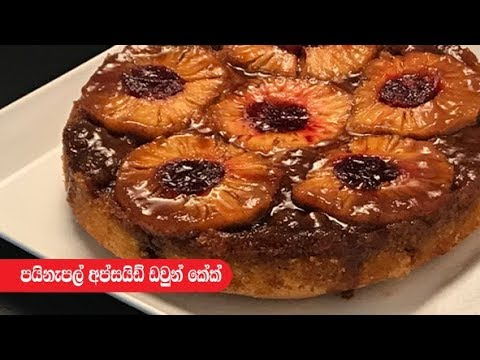 Pineapple Upside Down Cake - Episode 256