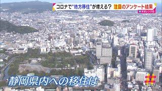 """コロナで""""地方移住""""が増える?(静岡)"""
